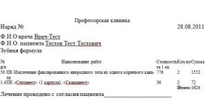 Рис. 10.Наряд, сгенерированный для печати в Microsoft Word. На основе введенных данных программа определила название услуги, цену и сумму.
