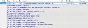 Рис. 2 – Все статусы-части стоматологической карты предлагаются для заполнения. На данном примере показан терапевтический прием