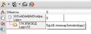 Рис.5. Функция, выводящая данные в форму, привязанная к 174 объекту