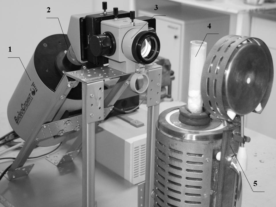 """1 - камера """"ВидеоСпринт""""; 2 - светофильтр; 3 - микроскоп МБС-10; 4 - образец шихты; 5 - вертикальная печь"""