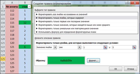 программа для обработки анкет скачать бесплатно - фото 3