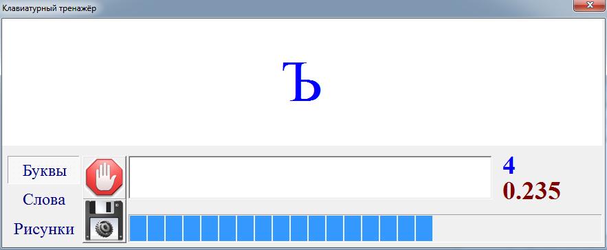 Рисунок 2. Окно программы «Клавиатурный тренажер» в режиме «Буквы»