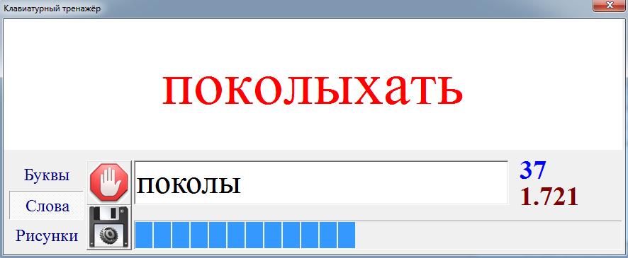 Рисунок 3. Окно программы «Клавиатурный тренажер» в режиме «Слова»