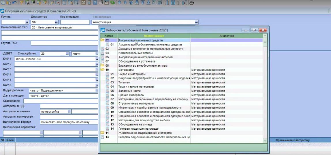 Интерфейс программы «Галактика ERP». Учет основных средств.