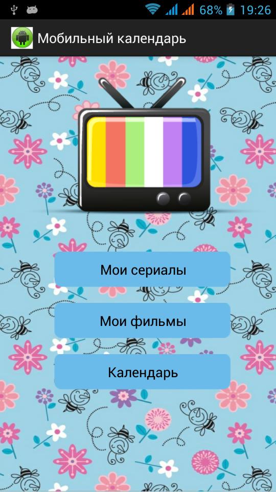 Рис.2. Главное окно приложения