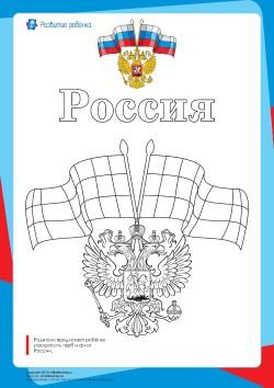 Флаг России раскраска